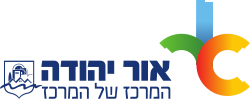סמל - אור יהודה